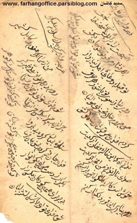 نسخه قزاآن تعزیه درویش کابلی